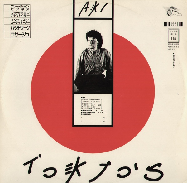 Tokio's (Single) (1986)